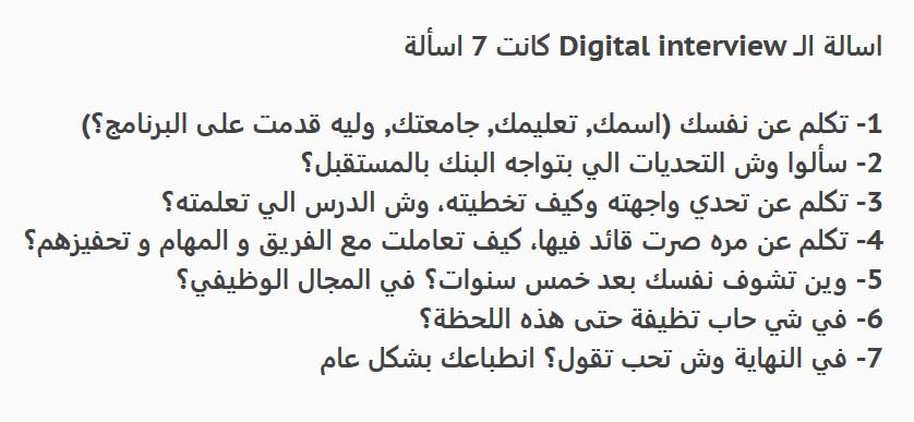 Digtal Interview.jpg