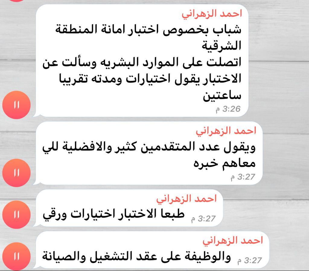 استفسار عن الاختبار التحريري الوظائف الهندسية في أمانة المنطقة الشرقية Stkfupm منتديات طلاب جامعة الملك فهد للبترول والمعادن