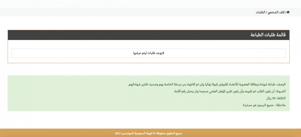 بطاقة العضوية في هيئة المهندسين Stkfupm منتديات طلاب جامعة الملك فهد للبترول والمعادن